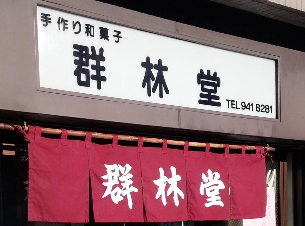 護国寺 群林堂 豆大福